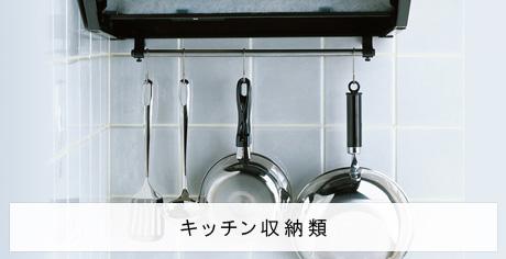 キッチン収納類一覧